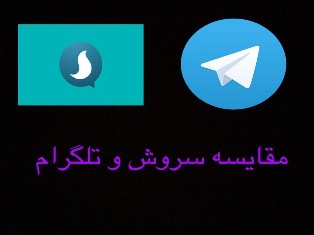 مقایسه-سروش-و-تلگرام