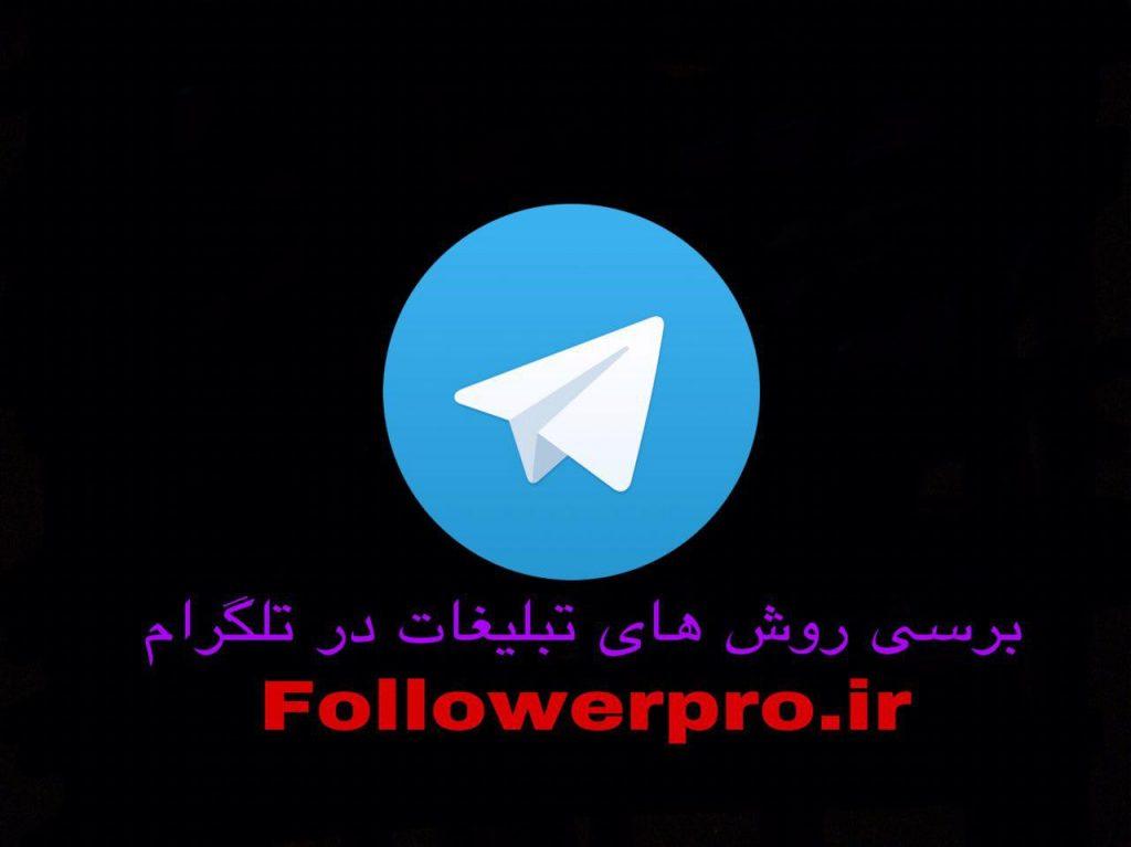 روش-های-تبلیغات-در-تلگرام